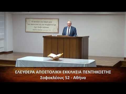 Α' επιστολή Τιμοθέου κεφ. α' (1) 15-17 // Γιάννης Χερουβείμ