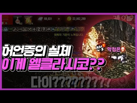 [똘끼 전투편]적혈대장 허언증의 실체! 이게 엘클라시코? 리니지m 天堂M