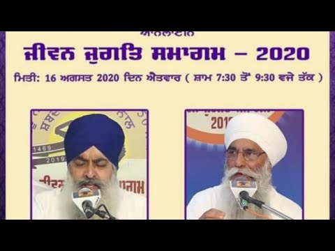 Exclusive-Live-Now-Gurmat-Kirtan-Samagam-From-Amritsar-Punjab-16-August-2020
