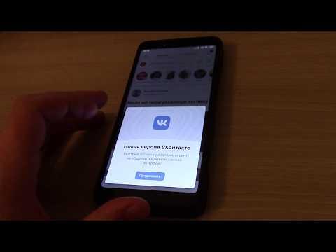 Внимание ! Мобильное приложение Вконтакте обновилось !