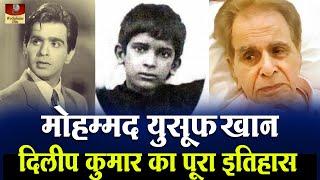 Dilip Kumar - Biography In Hindi | Mohammed Yusuf Khan | दिलीप साहब का पूरा इतिहास यहाँ देखिये HD