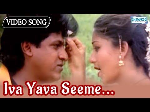 Iva Yava Seeme - Shivaraj Kumar - Kannada Hit Song