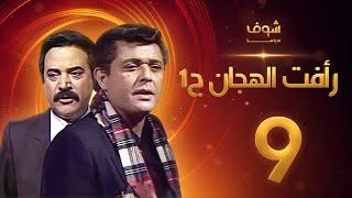 مسلسل رأفت الهجان الجزء الأول الحلقة 9 - محمود عبدالعزيز - يوسف شعبان