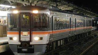 373系 急行中山道トレイン 名古屋入線