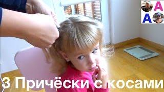 видео быстрая прическа для девочки на утренник