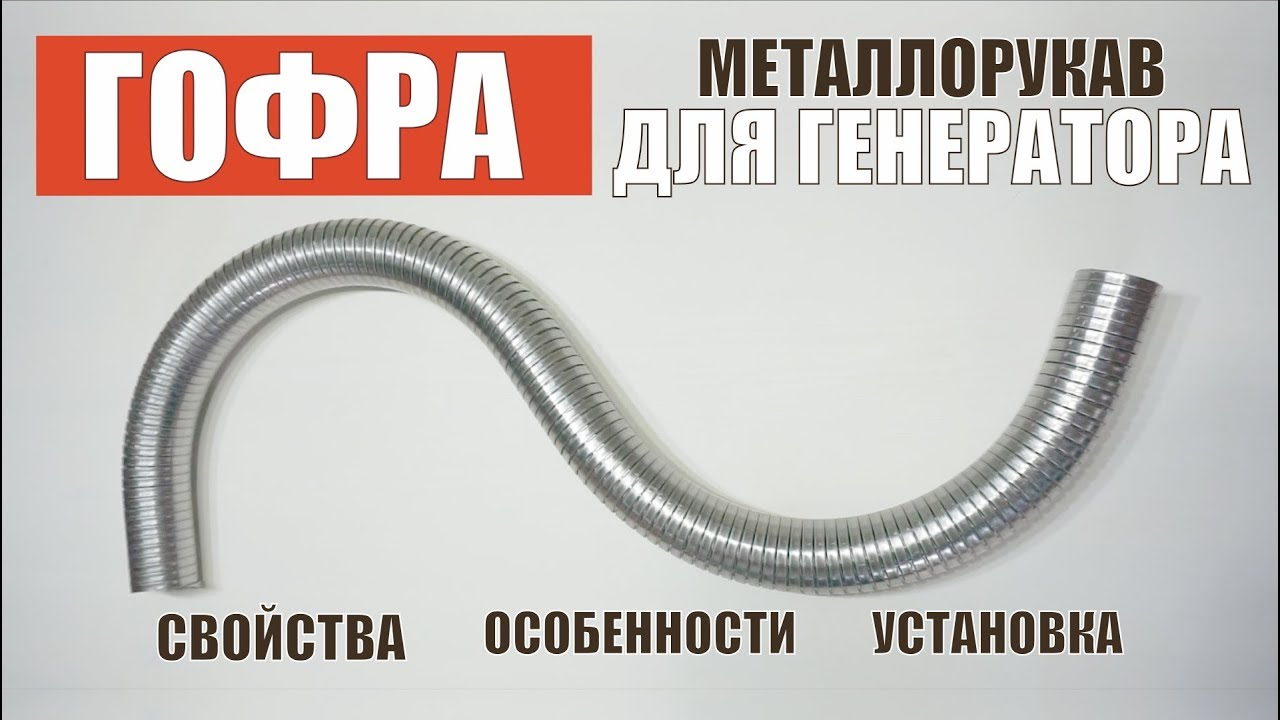 Гофра для генератора | Металлорукав гофрированный для отвода газов - полный обзор