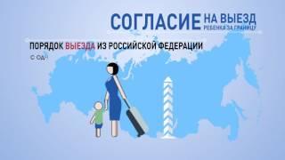Как правильно оформить согласие на выезд ребенка за границу