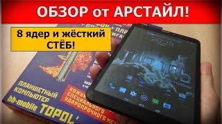 Планшет bb-mobile TOPOL 8.0 3G / Арстайл /(Характеристики и цена на bb-mobile TOPOL: http://goo.gl/YAlhiY Ещё мнение, фирменный обзор на сайте Арстайл: http://bit.ly/1wVv0oS..., 2015-03-10T09:13:11.000Z)