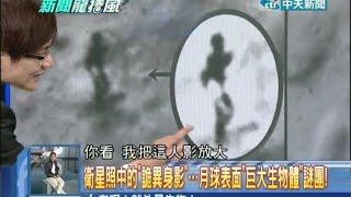 2014.07.28新聞龍捲風part1 衛星照中「詭異身影」 月球表面「巨大生物體」謎團! thumbnail