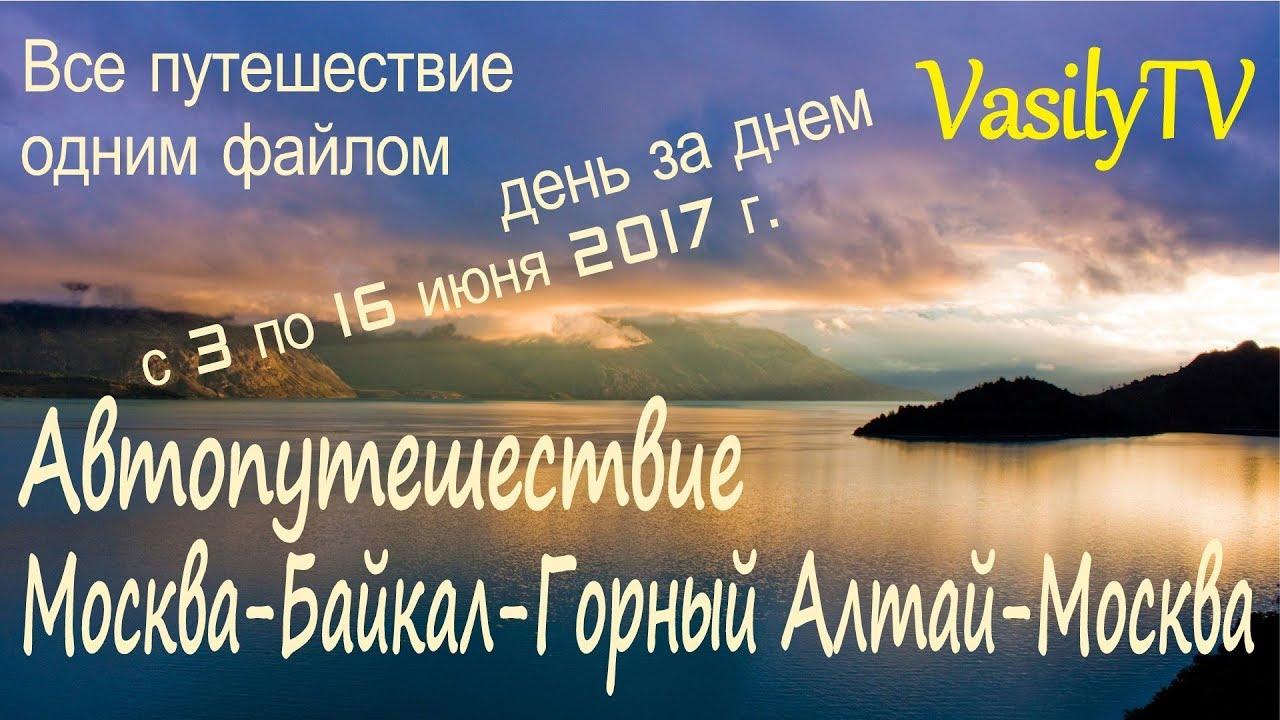 Автопутешествие Москва-Байкал-Горный Алтай-Москва 03-16.06.2017 день за днем (одним файлом)