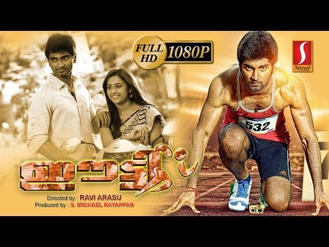 Eetti Malayalam Full Movie | HD 1080 | Action Thriller Movie | New Release Malayalam Movie  | 2017