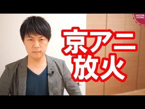 2019/07/18 「涼宮ハルヒの憂鬱」「けいおん!」等でお馴染みの京都アニメーションが放火され大惨事…
