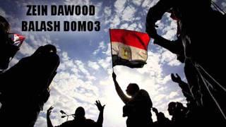 Zein Dawood - Balash Domo3 / زين داود - بلاش دموع