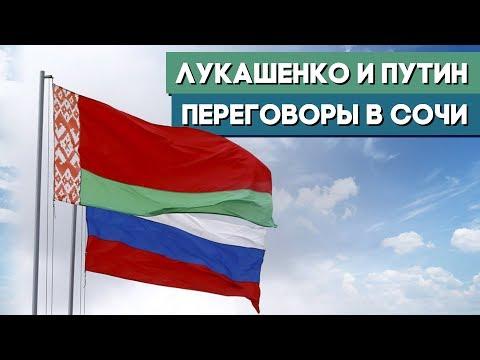 Встреча Лукашенко и Путина. Что решили по нефти, интеграции и другим спорным вопросам? Итог
