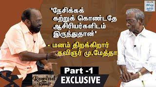 tamil-poet-mu-metha-exclusive-interview-part-1-rewind-with-ramji-hindu-tamil-thisai