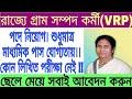 গ্ৰাম পঞ্চায়েতে VRP পদে নিয়োগ।।(Village resources person recruitment in West Bengal 2018)।।