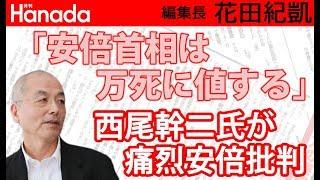 西尾さんの安倍批判が手厳しいですが「干す」ようなことはしないですよ。 花田紀凱[月刊Hanada]編集長の『週刊誌欠席裁判』