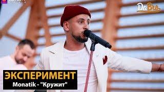"""Эксперимент: Классика + Monatik - """"Кружит"""" (Dabro remix)"""