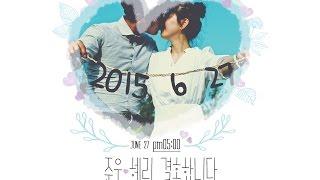 ♥ 준우&혜리, 모바일 청첩장 ♥   ↑ 이미지…