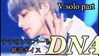 DNA テテソロパート集!!(V solo part)