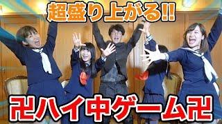 【大流行!?】制服コスプレで女子高生に人気のハイ中ゲームで対決してみた!