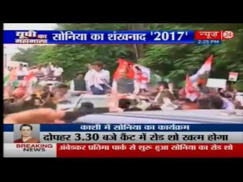 Sonia Gandhi Varanasi roadshow
