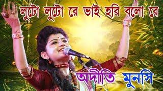 ADITI MUNSHI | LUTTO LUTTO RE BHAI HORI BOLO RE | KIRTAN SONG