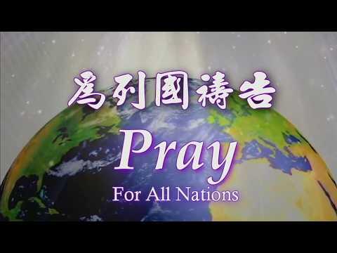 20200410【為列國禱告.先知性敬拜禱告】張哈拿牧師Pray For All Nations Prophetic Worship And Prayer-Pastor Hannah Chang