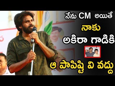 Pawan Kalyan About His Family and Political Corruption | Janasena Party | Akira Nanda