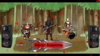 Enemy - Gladiator (RIP version)