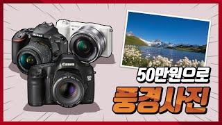풍경사진 카메라 추천 & 풍경사진 잘찍는 법
