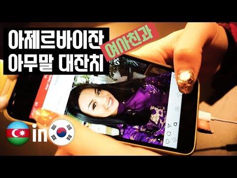 [Eng sub] 미녀의 나라 아제르바이잔 여자 사람친구. 내가 그렇게 예뻐요? Azerbaijan girl in Korea. Am I that pretty?
