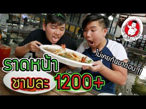พี่น้องพากิน : ราดหน้าชามละ 1200 มียันชามละ 20000+ !!!