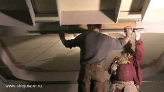 04. Монтаж многуровнего потолка из гипсокартона. Видеоурок 4