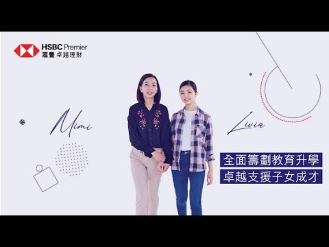 子女環球發展支援 (Mimi 陳慧嫻) |滙豐卓越理財 Global support for your children (Mimi Chan) | HSBC Premier