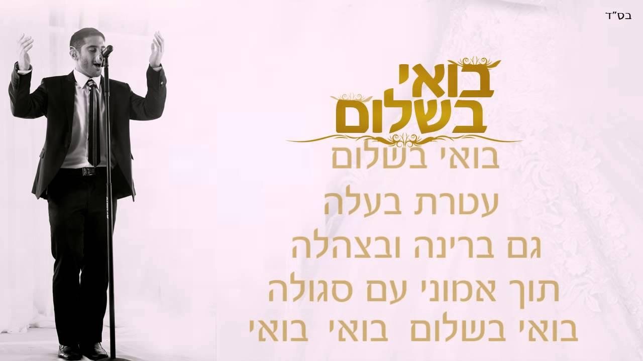 איציק אורלב בואי בשלום | Itzik Orlev Boee B'shalom