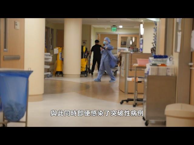 【天下新聞】全國: 什麽是新冠肺炎突破性病例?