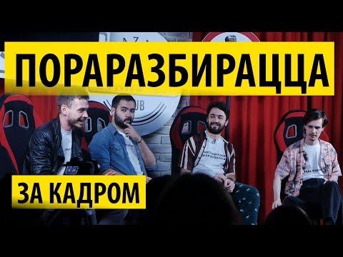 Порараз Бирацца в России: За кадром. Казань