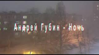 Андрей Губин   Ночь Lyrics