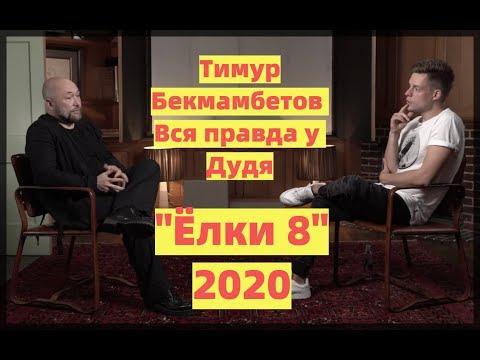 Тимур Бекмамбетов ответил Юрию Дудю на претензии к своим фильмам, и то, зачем реклама в «Елках»