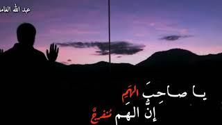 يا صاحب الهم | عبد الله الغامدي