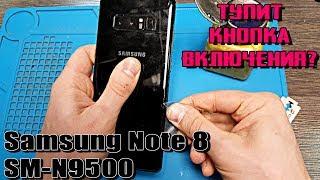 Samsung note 8 SM-N9500 думал что кнопка включения, а нет. 4K