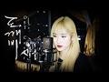 도깨비 OST Round and round - Jiyoung (cover) From Messgram