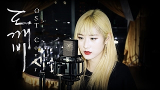 Gambar cover 도깨비 OST Round and round - Jiyoung (cover) From Messgram