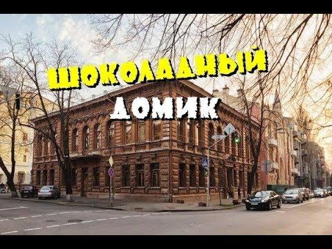 Куда пригласить девушку на свидание в Киеве : Шоколадный домик