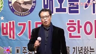 고명진 무조건 원곡 태민  배기모 중앙회 2018 신년회 뉴힐탑호텔 2018  1  28