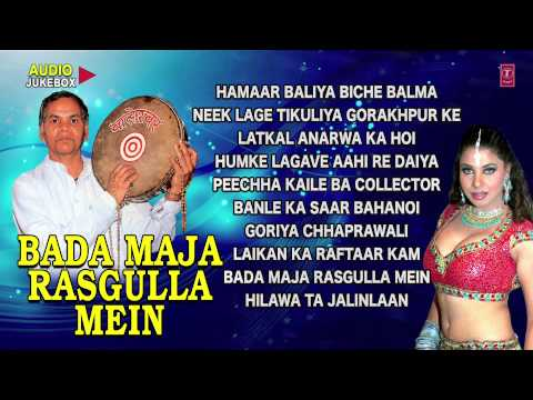 BADA MAJA RASGULLA MEIN - Bhojpuri AUDIO Songs JUKEBOX By Baleshwar, Saathi