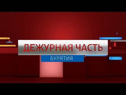 Вести-Бурятия. Дежурная часть. Эфир 21.10.2017