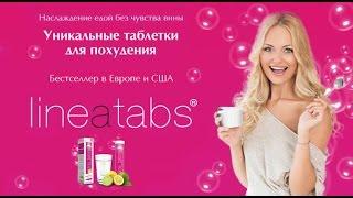 Lineatabs: тайна европейской диеты