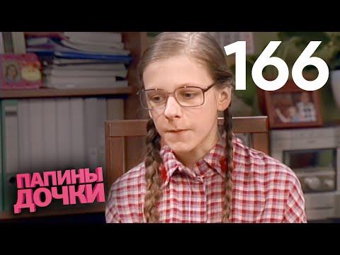 Папины дочки   Сезон 9   Серия 166